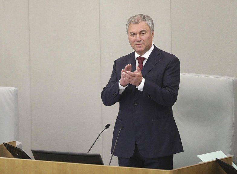 Вячеслав Володин поблагодарил Путина за заботу о людях