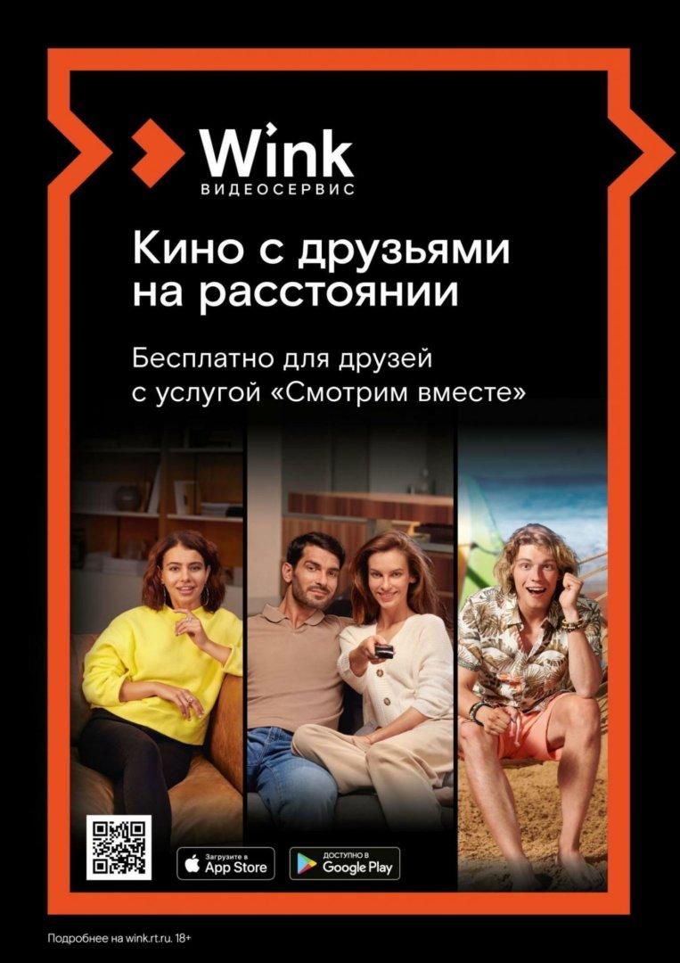 Wink собирает друзей — любимое кино «Смотрим вместе»