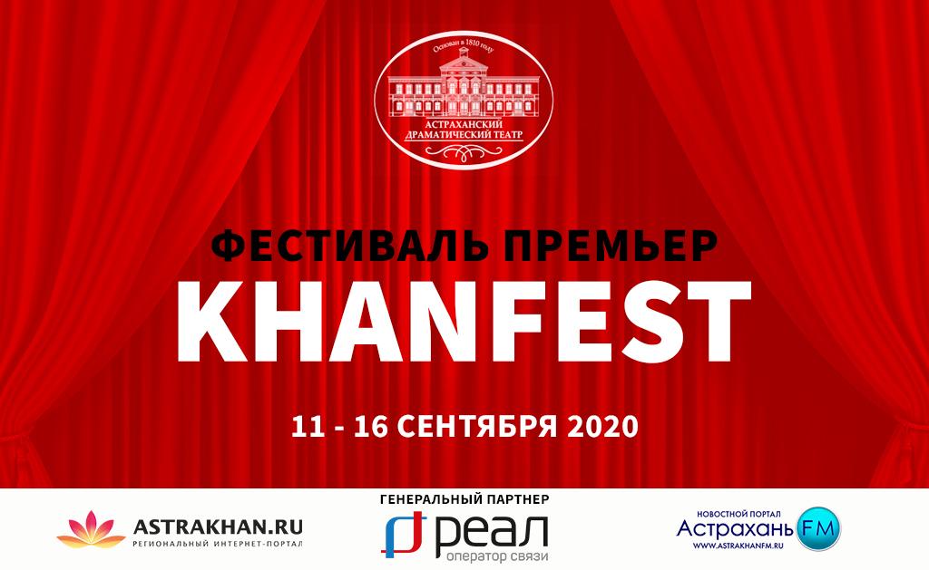 «РЕАЛ» стал партнером фестиваля премьер «KHANFEST» в Драмтеатре