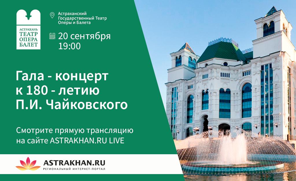 20 сентября ASTRAKHAN.RU LIVE проведет прямую трансляцию Гала-концерта к 180-летию Чайковского