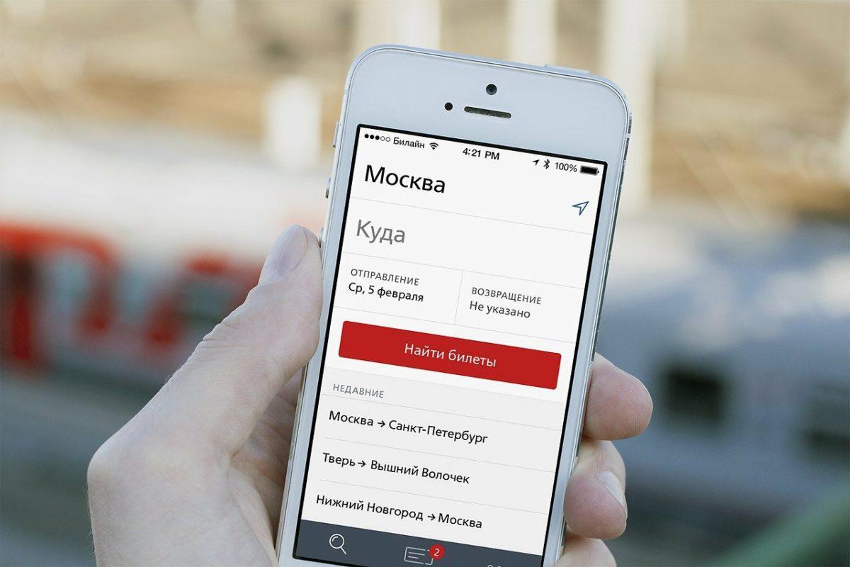 Приложение «РЖД Пассажирам» дополнили еще одним сервисом безопасных платежей