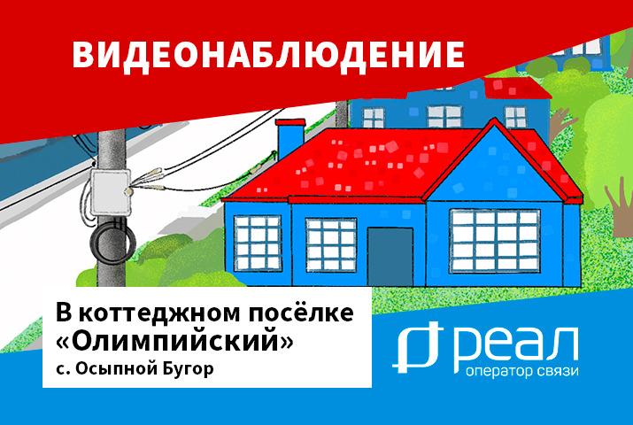 «РЕАЛ» организовал систему видеонаблюдения в коттеджном поселке «Олимпийский»