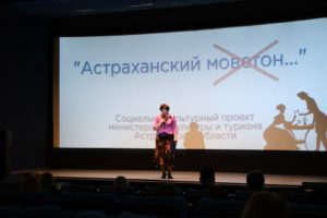 Астраханской молодежи покажут, как надо себя вести