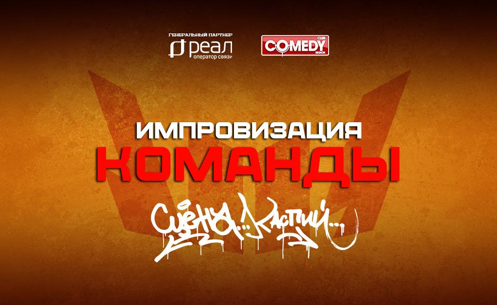 В Астрахани стартует новый сезон «Импровизация. Команды»