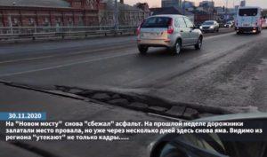 Ремонт ямы на Новом мосту продержался пять дней