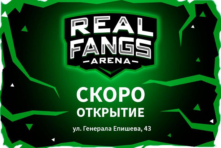 «РЕАЛ» открывает киберспортивный клуб REAL FANGS ARENA