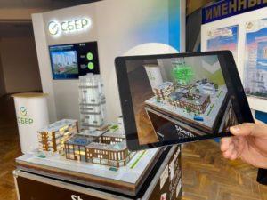В Астрахани Сбер провел День цифровизации с правительством региона