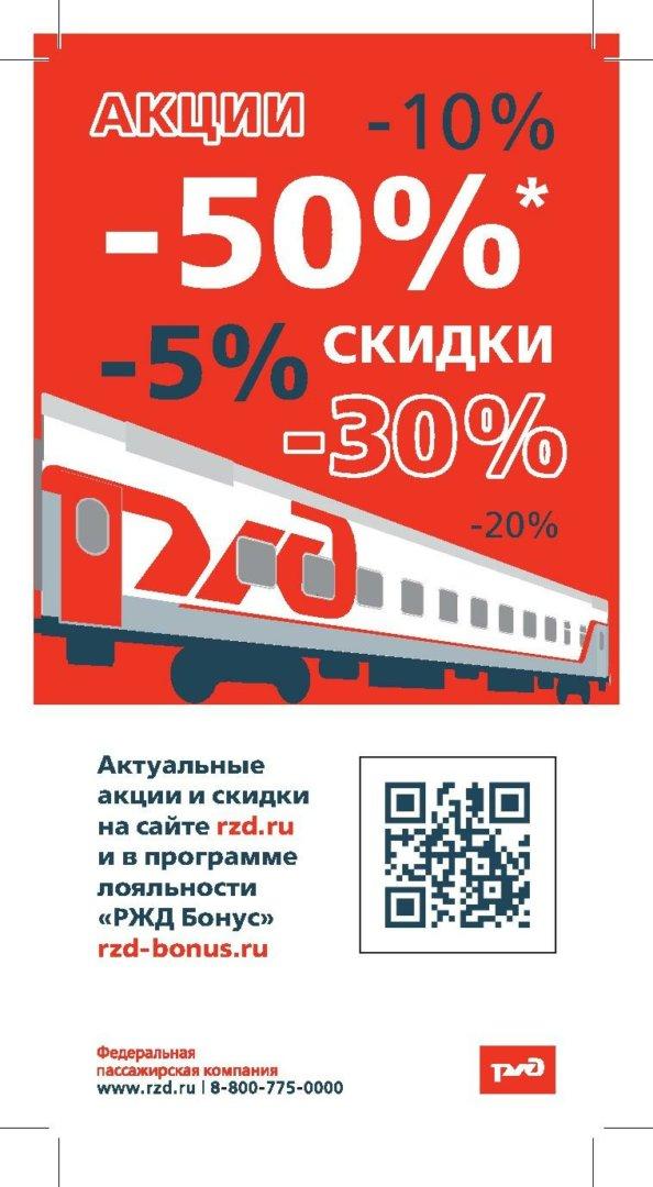 Поездки в купейных вагонах в декабре можно совершить со скидкой 50%