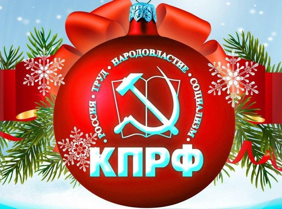 Новогоднее поздравление от Астраханского обкома КПРФ
