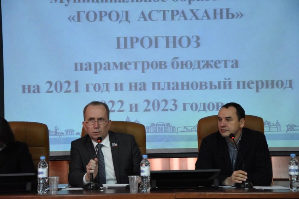Депутаты гордумы рассмотрели проект бюджета Астрахани на будущий год