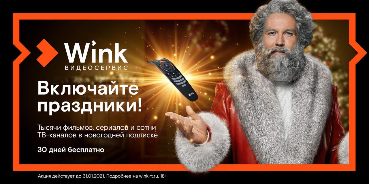 Wink включает праздники и представляет «Новогодний Трасформер»
