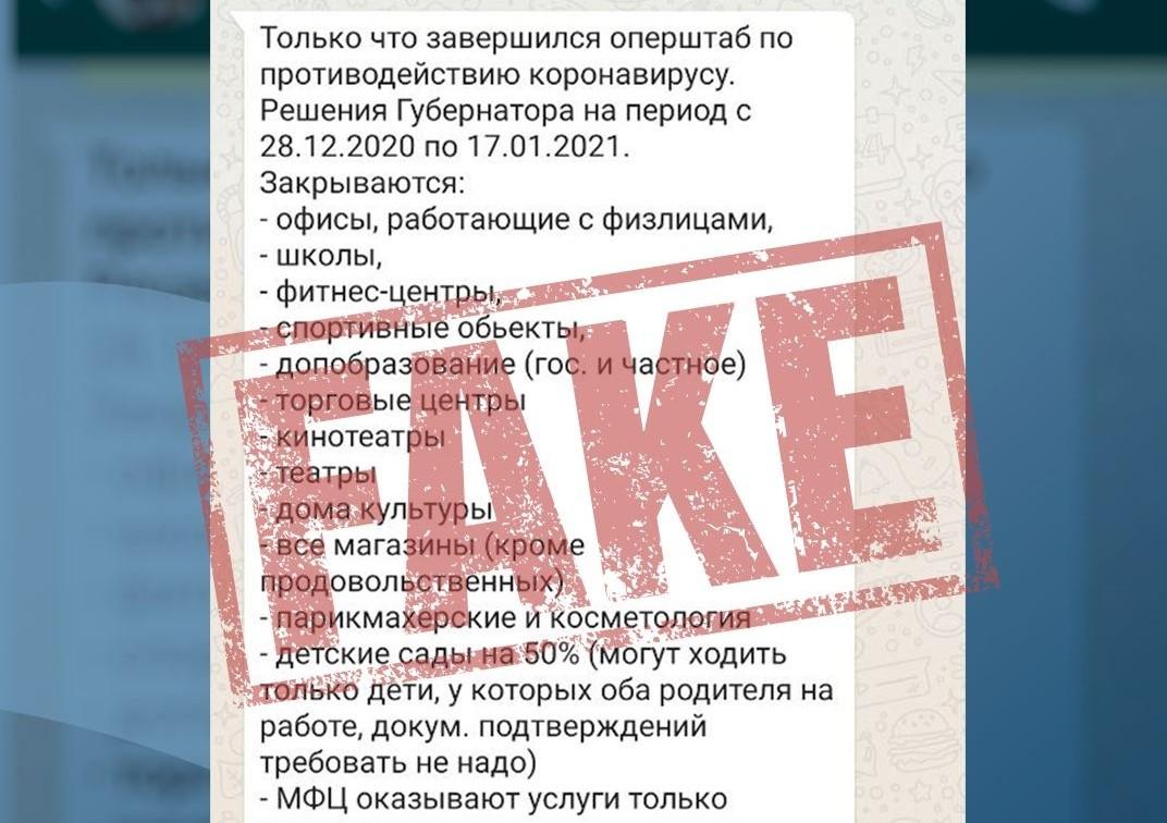 Игорь Бабушкин назвал ложью сообщения о тотальных ограничениях