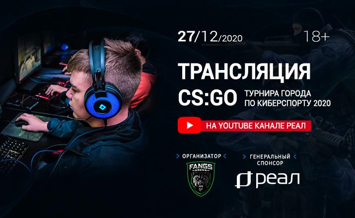«РЕАЛ» проведет трансляцию Кибертурнира-2020 по дисциплине CS:GO