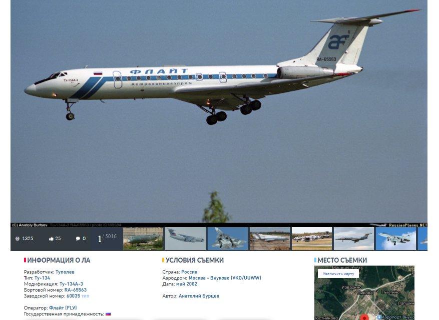 самолеты авиакомпании Флайт