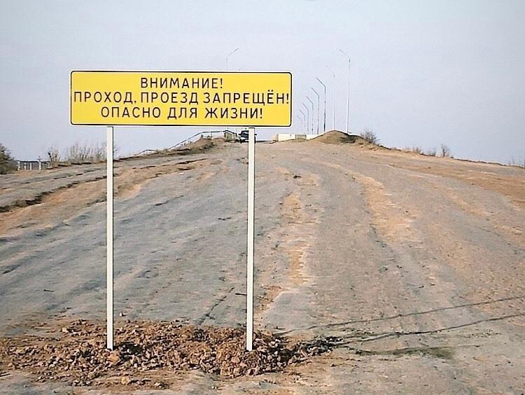 В Астрахани будут достраивать заброшенный мост через Царев