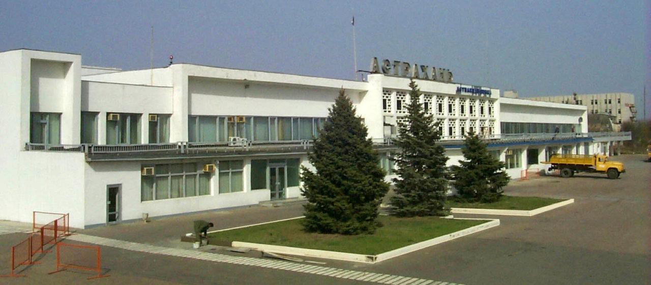 здание аэропорта Астрахани