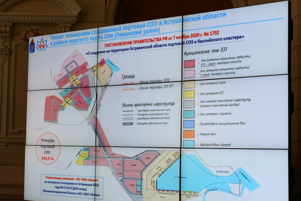 В Астраханской области приступили к развитию портовой ОЭЗ
