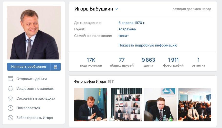 Игорь Бабушкин: была моя воля, я закрыл бы все соцсети, в которых состою