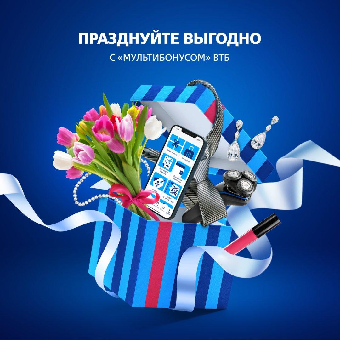 Участники «Мультибонуса» смогут купить подарки на 23 февраля и 8 марта вдвое дешевле