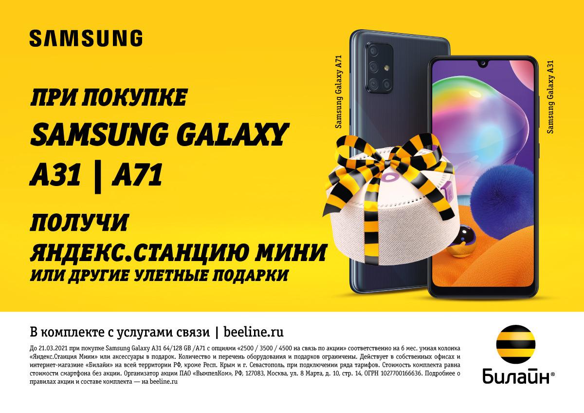 Гид по подаркам: скидки на Samsung и Яндекс.Станция Мини в подарок