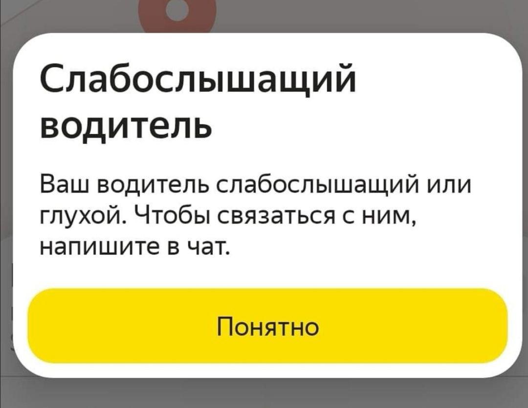 В Астрахани начали работать слабослышащие таксисты