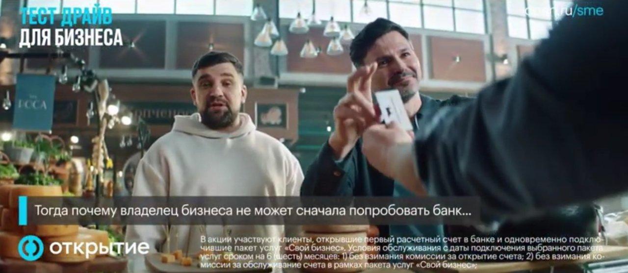 Банк «Открытие» запустил рекламную кампанию акции «Тест-драйв» для новых клиентов-предпринимателей