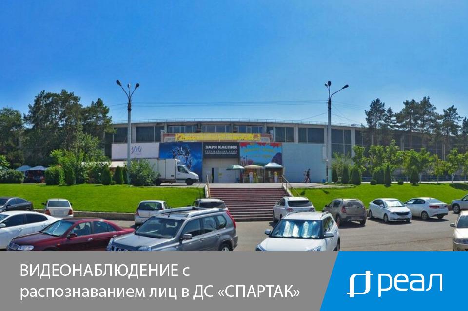 «РЕАЛ» установил систему видеонаблюдения с распознаванием лиц в ДС «Спартак»