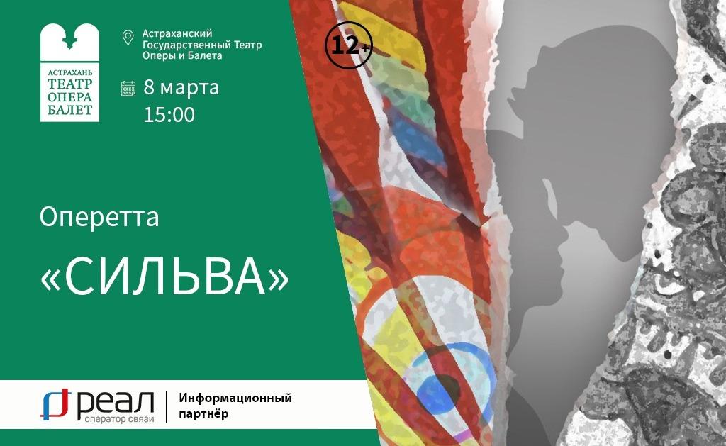8 марта «РЕАЛ» проведет трансляцию оперетты «Сильва» на ASTRAKHAN.RU LIVE