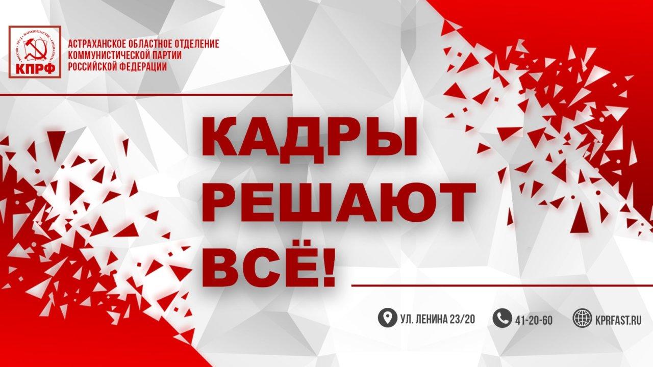 Астраханское отделение КПРФ объявило мобилизацию своих сторонников