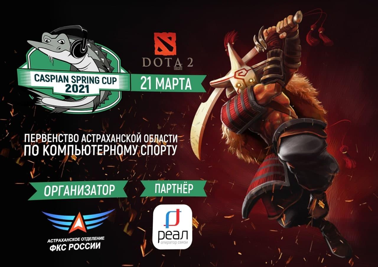 «РЕАЛ» – партнер первенства Астраханской области по компьютерному спорту