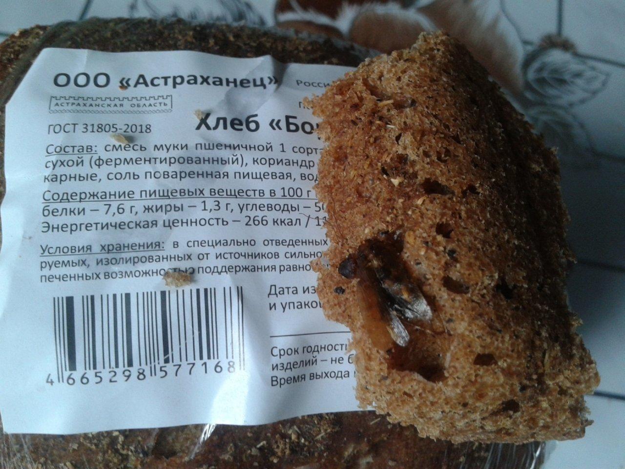 Астраханка купила хлеб местной пекарни с мухой внутри