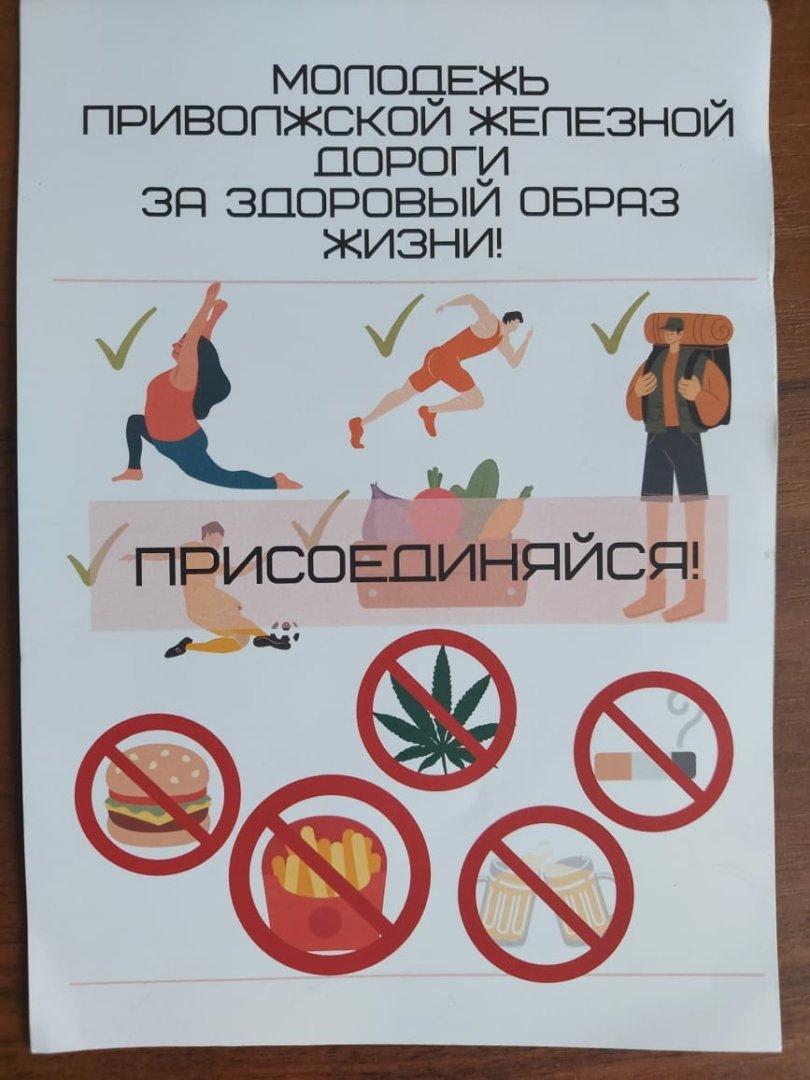 Профилактическую акцию «К здоровому сердцу!» проведут в пригородных поездах и на железнодорожном вокзале Астрахани