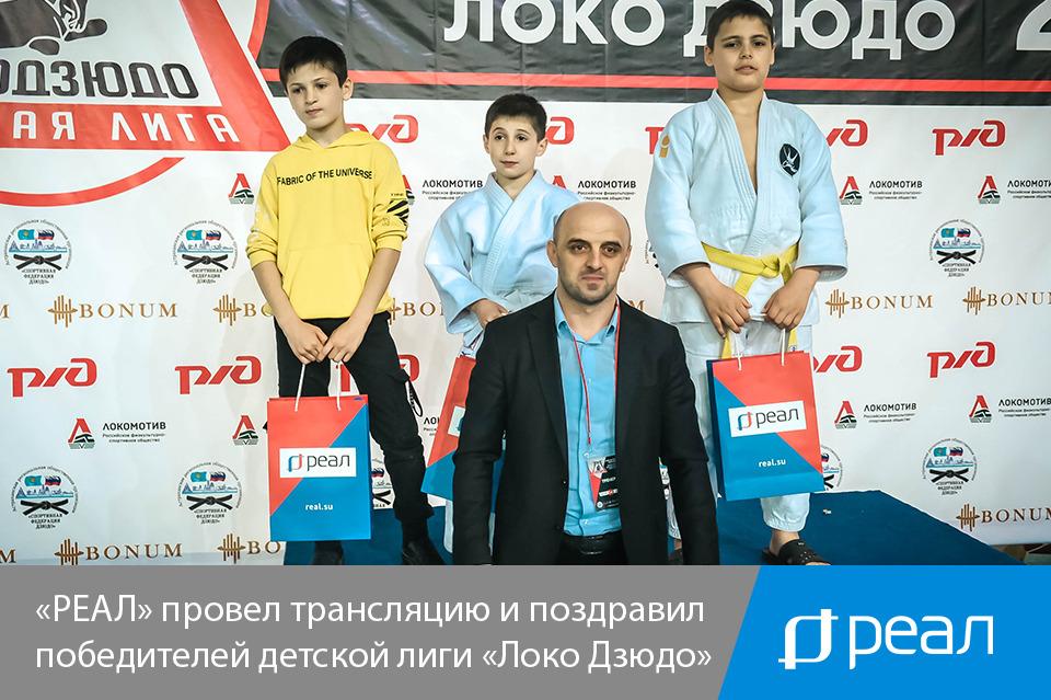 РЕАЛ провел трансляцию и поздравил победителей детской лиги «Локо Дзюдо»