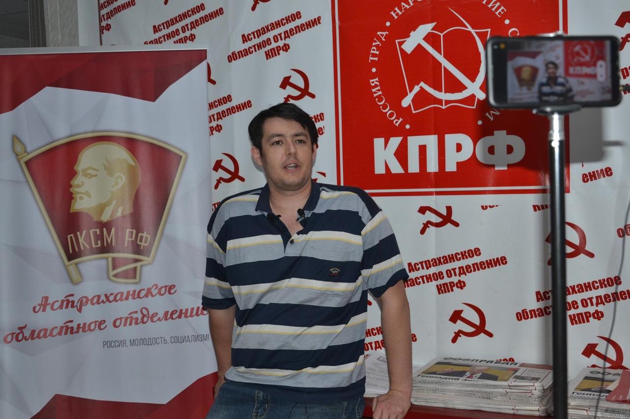 Астраханские коммунисты провели онлайн-митинг