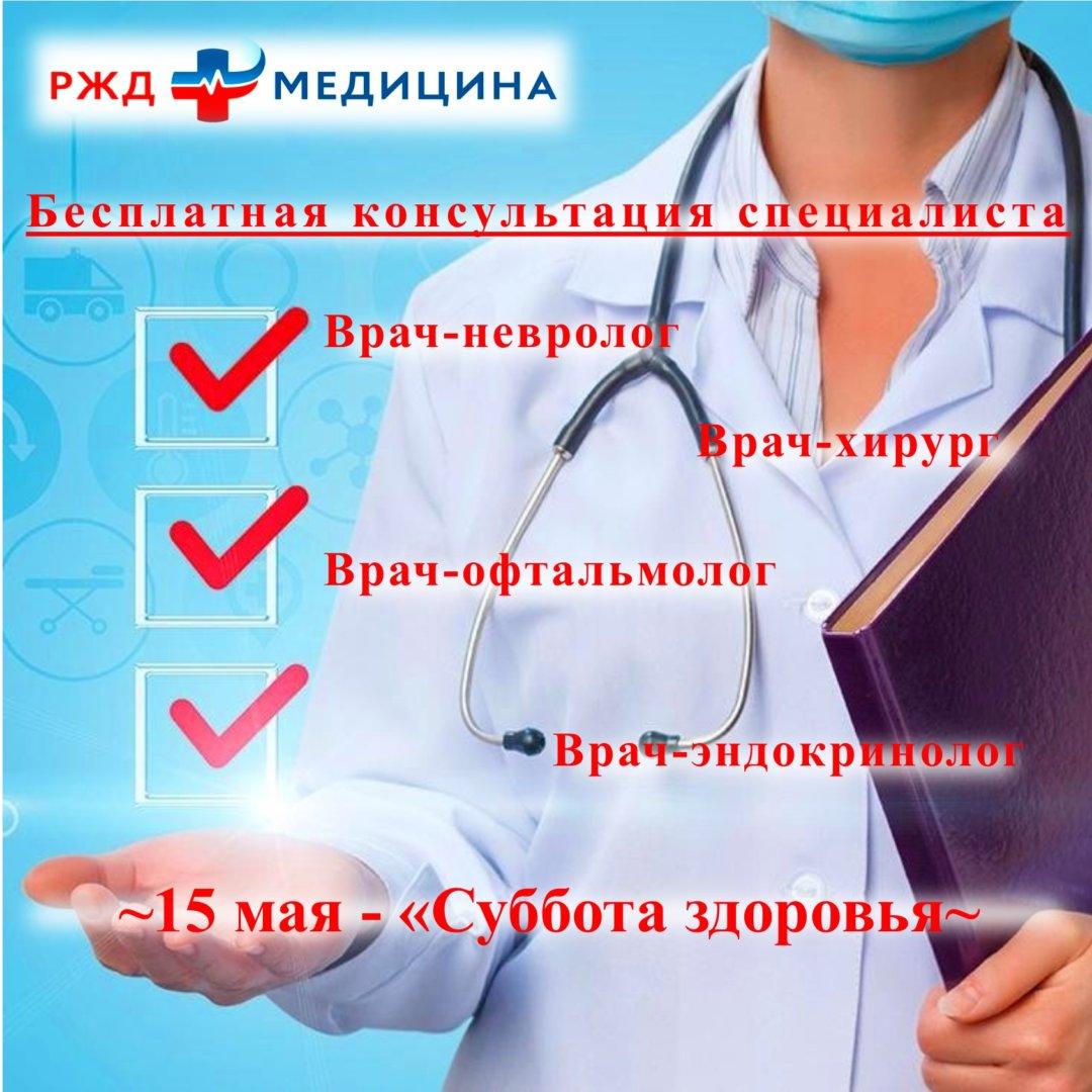Очередная «Суббота здоровья» пройдет в ЧУЗ «КБ «РЖД-Медицина» г.Астрахань»