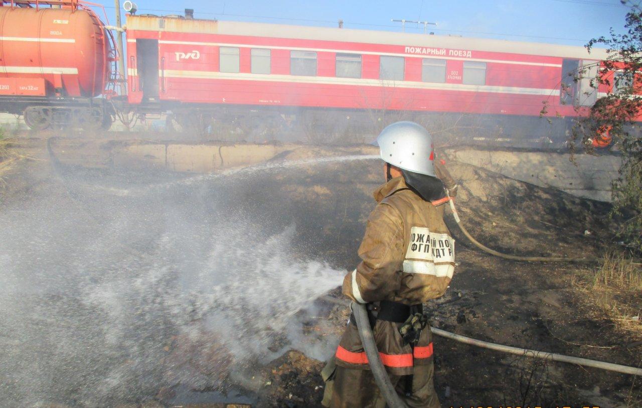 Астраханские железнодорожники готовы к работе в пожароопасный период