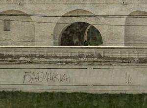 Полиция нашла астраханца, который оскорбил губернатора на стене кремля
