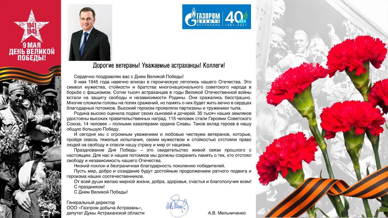 Поздравление гендиректора «Газпром добыча Астрахань» Андрея Мельниченко с Днем Победы