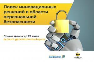 Билайн и Generations запустили конкурс стартапов