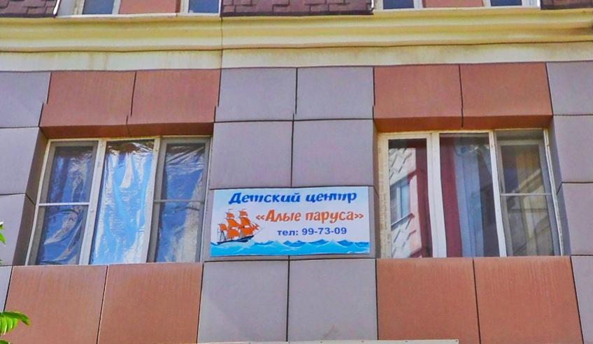 Центр развития личности «Алые паруса» продолжит свою работу