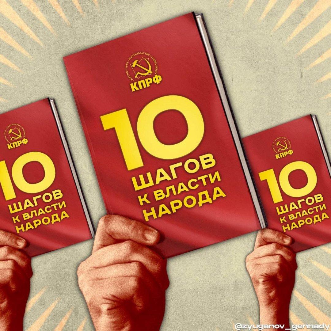 КПРФ приняла программу на выборы в Госдуму