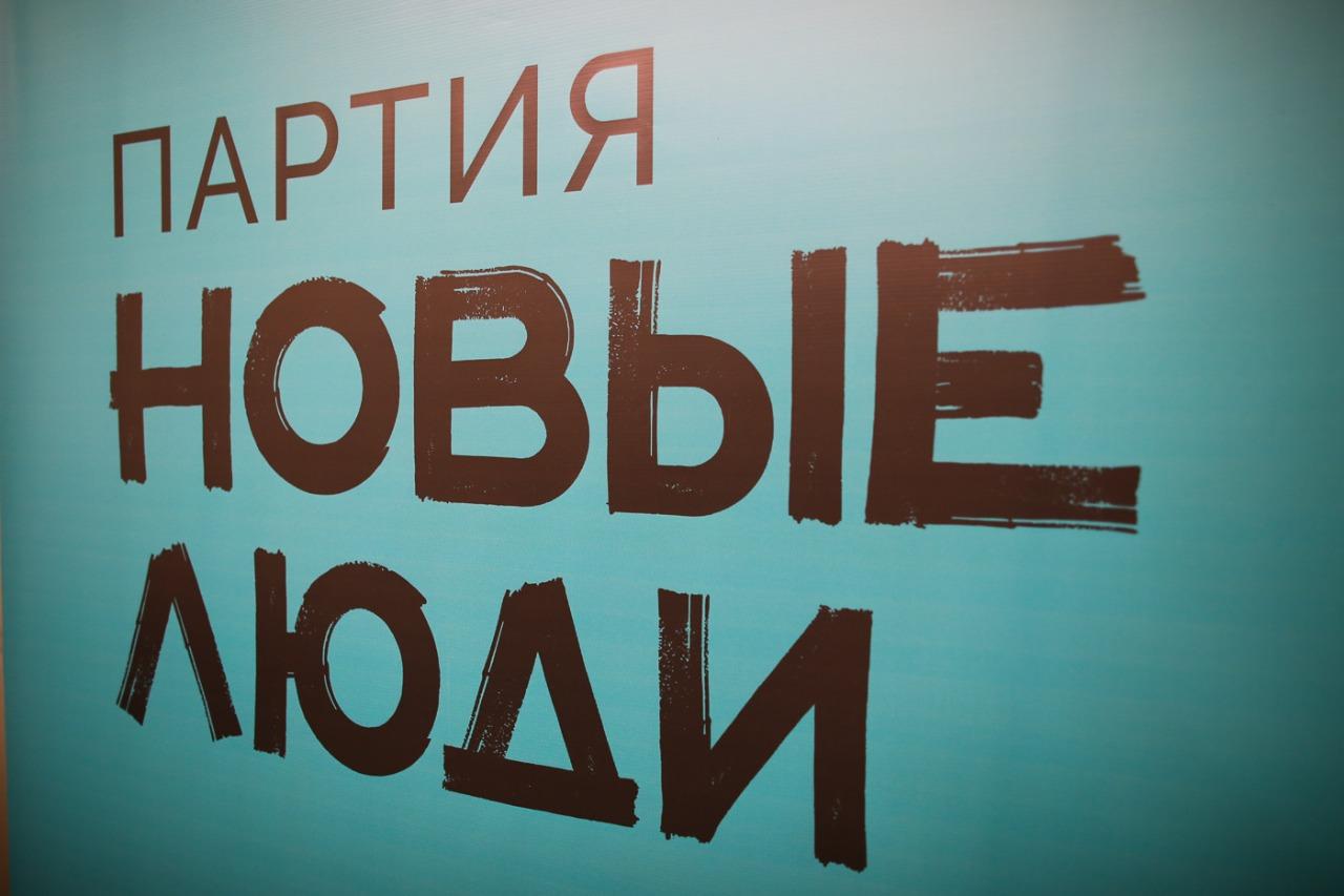 Стали известны кандидаты от партии «Новые люди» в Думу Астраханской области