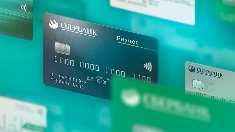 В первом полугодии 2021 года пользователей бизнес-карты Сбербанка стало больше на 20%
