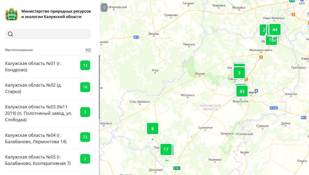 В Калужской области сделали мониторинг состояния воздуха доступным для всех