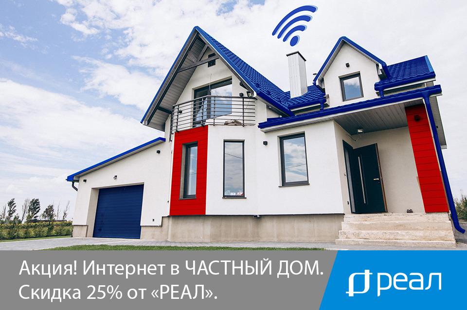 Скоростной интернет в частный дом. Летняя акция от «РЕАЛ» — скидка 25%!