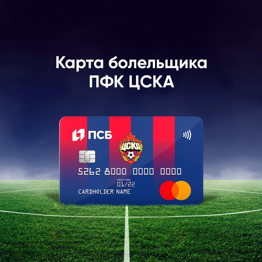 ПСБ совместно с ПФК ЦСКА и Mastercard запускают новую карту болельщика с программой лояльности