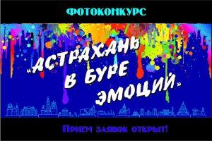 Продолжается прием заявок на фотоконкурс «Астрахань в буре эмоций»