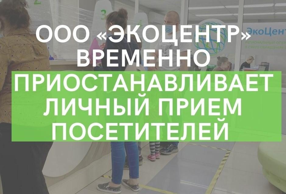 ООО «ЭкоЦентр» временно приостанавливает личный прием посетителей