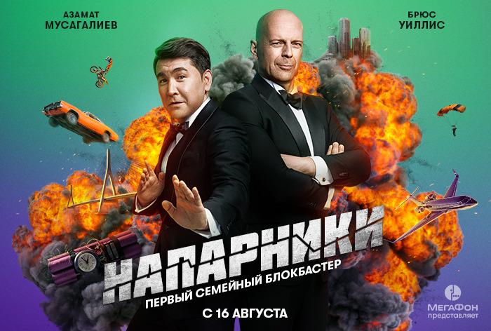 Азамат Мусагалиев и Брюс Уиллис снялись в сериале МегаФона