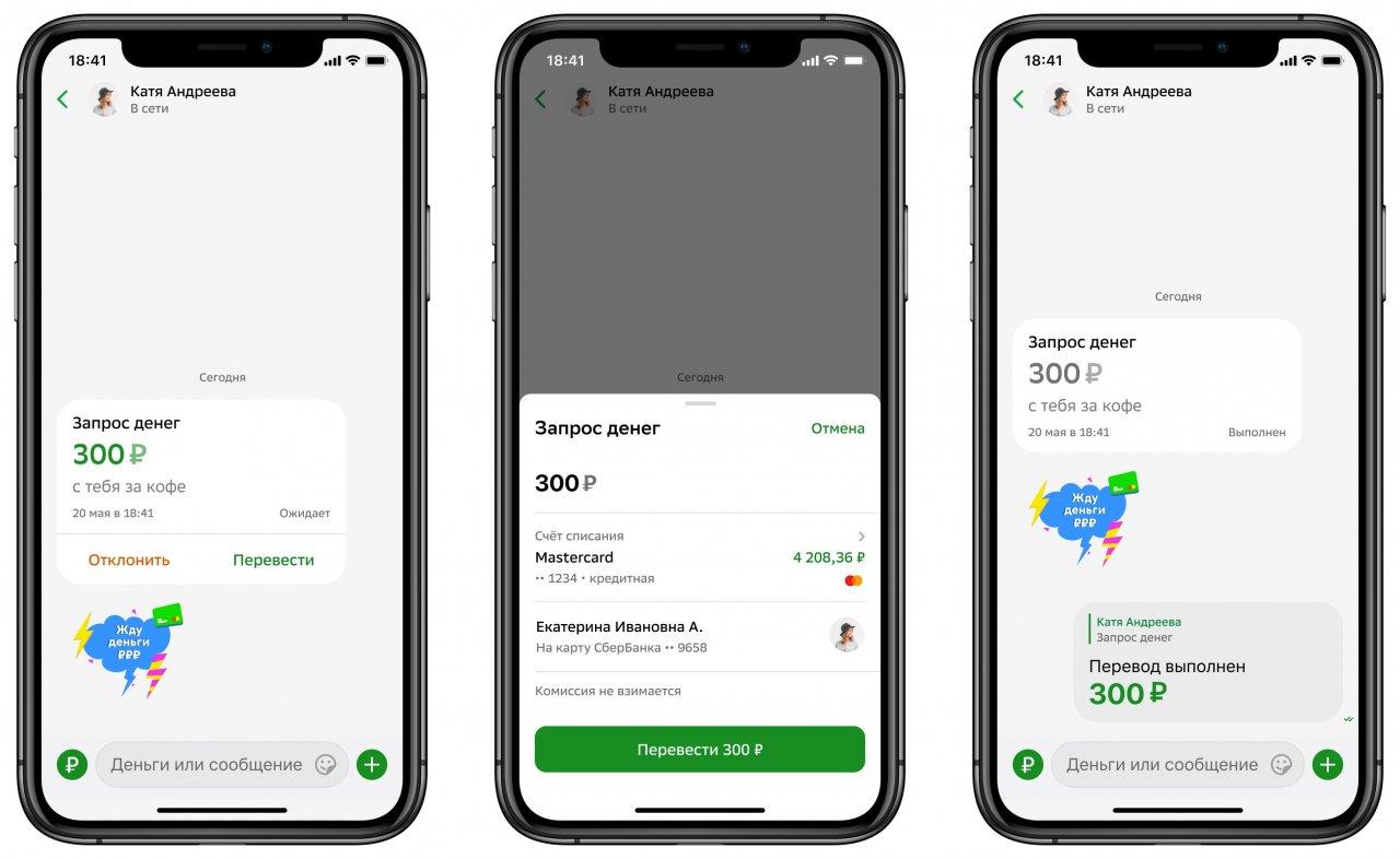 В СберБанк Онлайн появился удобный сервис, чтобы запрашивать деньги